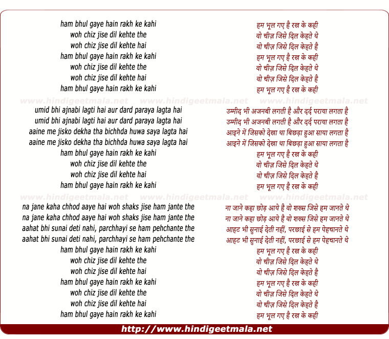 lyrics of song Ham Bhul Gaye Hain Rakh Ke Kahee