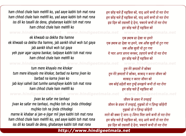lyrics of song Ham Chhod Chale Hain Mehfil Ko