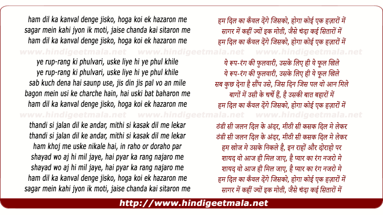 lyrics of song Ham Dil Ka Kanval Denge Jisko Hoga Koi Ek Hazaro Me