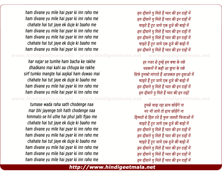 lyrics of song Ham Divane Yu Mile Hai