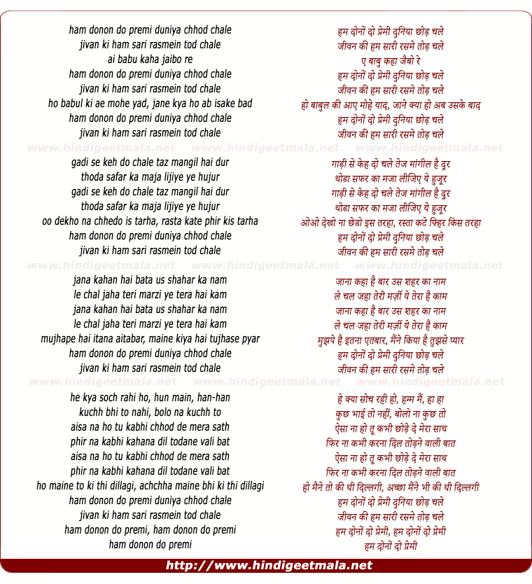 lyrics of song Ham Donon Do Premi Duniya Chhod Chale