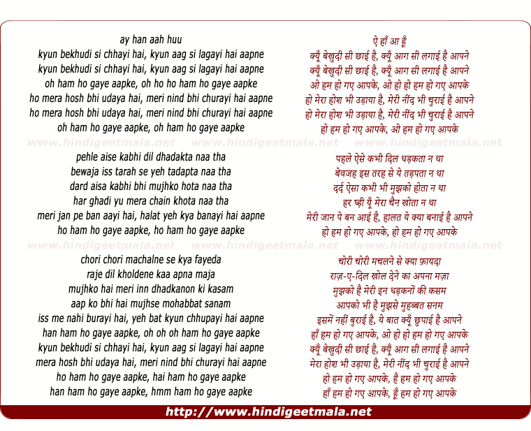 lyrics of song Ham Ho Gaye Aap Ke, Kyun Bekhudi Si Chhayi Hai