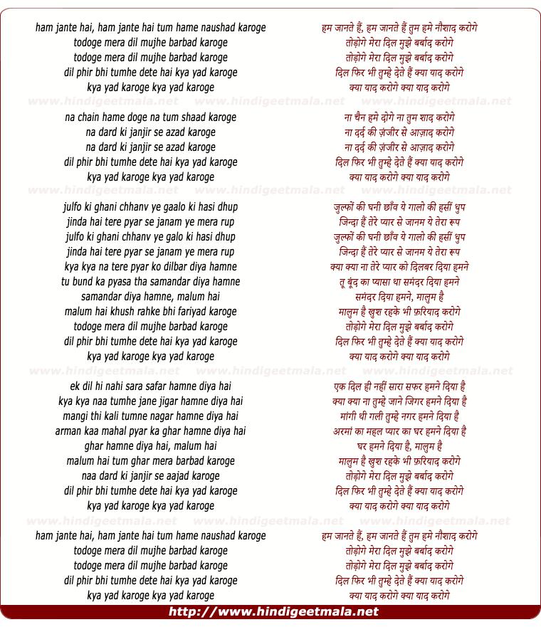 lyrics of song Ham Jante Hain Tum Hame Naushad Karoge