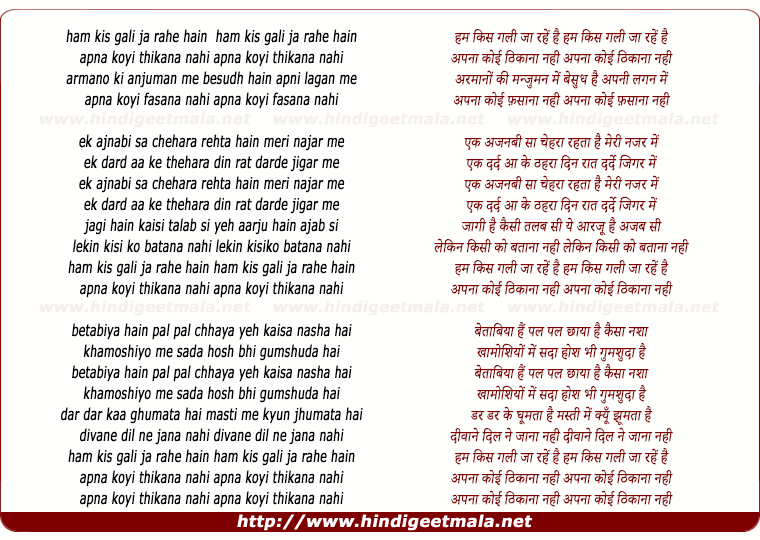 lyrics of song Ham Kis Gali Ja Rahe Hai