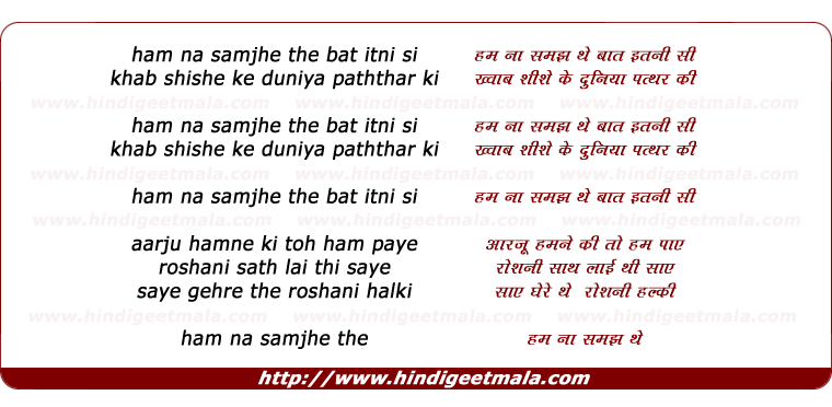 lyrics of song Ham Naa Samjhe The Bat Itnee See