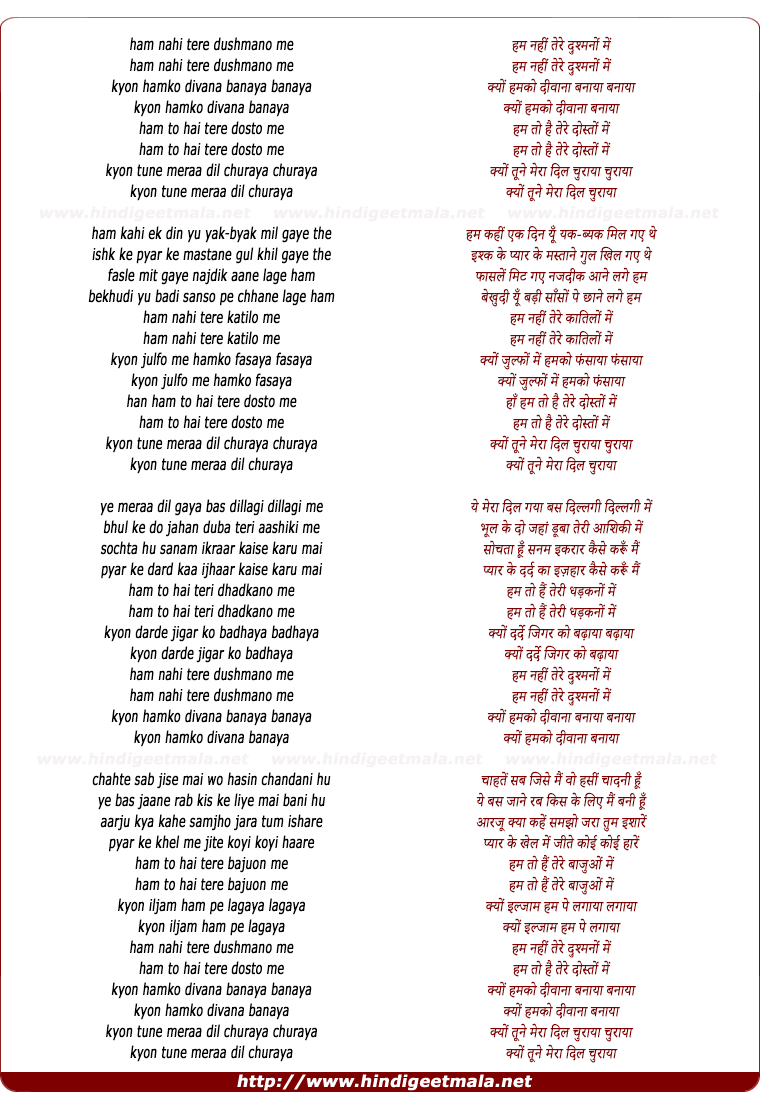 lyrics of song Ham Nahee Tere Dushmano Me