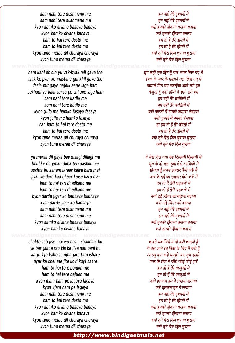 lyrics of song Ham Nahi Tere Dushmano Me
