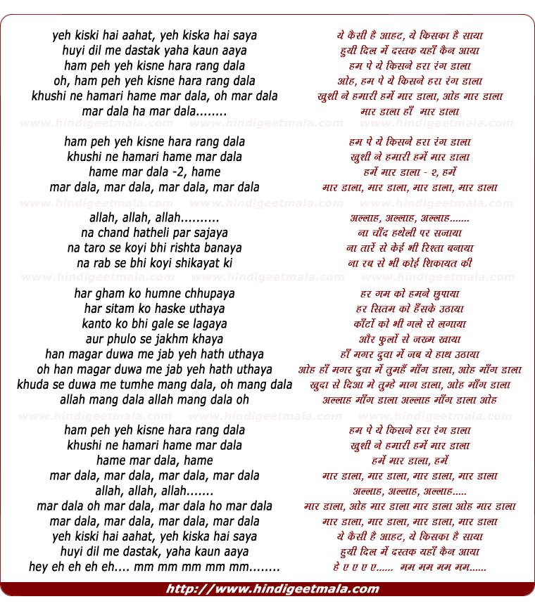 lyrics of song Ham Peh Yeh Kisne Hara Rang Dala