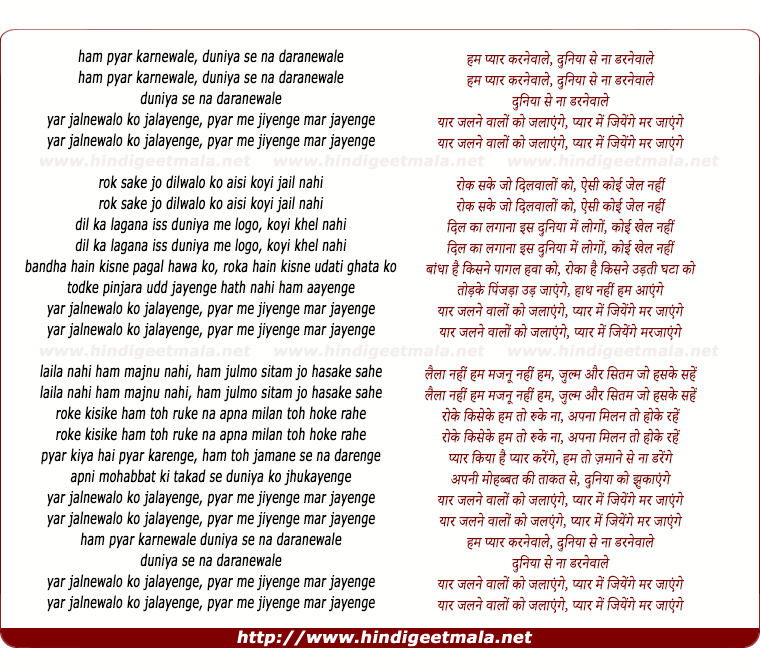 lyrics of song Ham Pyar Karnewale Duniya Se Na Daranewale