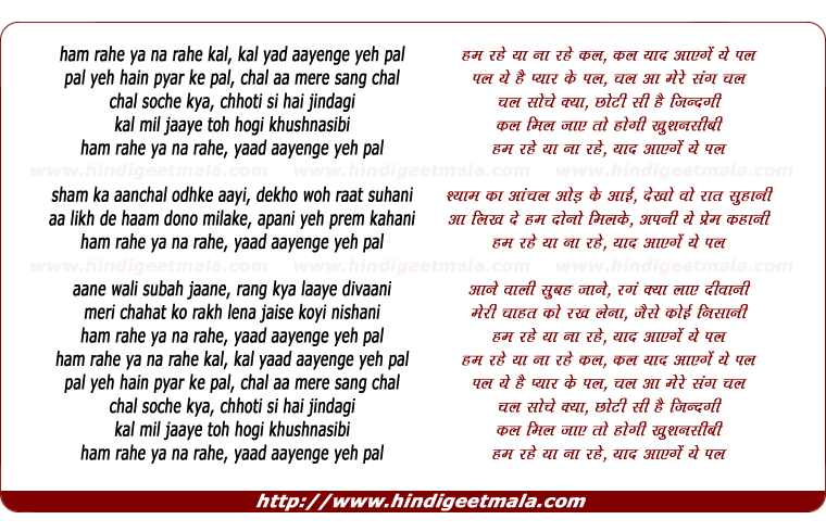lyrics of song Ham Rahe Ya Naa Rahe Kal