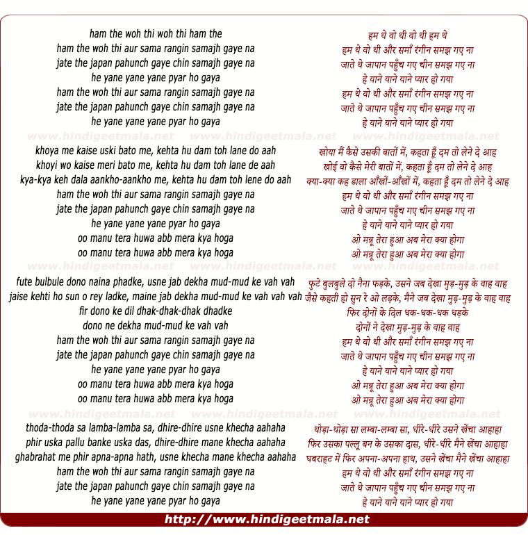 lyrics of song Hum The Woh Thi Aur Sama Rangin