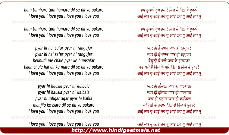 lyrics of song Ham Tumhaare Tum Hamaare