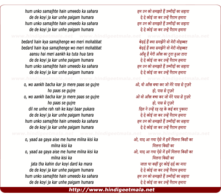 lyrics of song Ham Unako Samajhate Hain Ummido Kaa Sahara