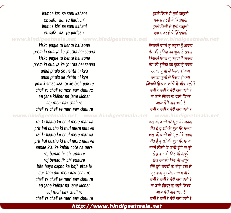 lyrics of song Hamane Kisee Se Sunee Kahanee