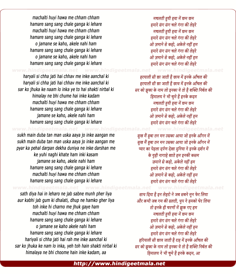 lyrics of song Hamare Sang Sang Chale Ganga Ki Lehare