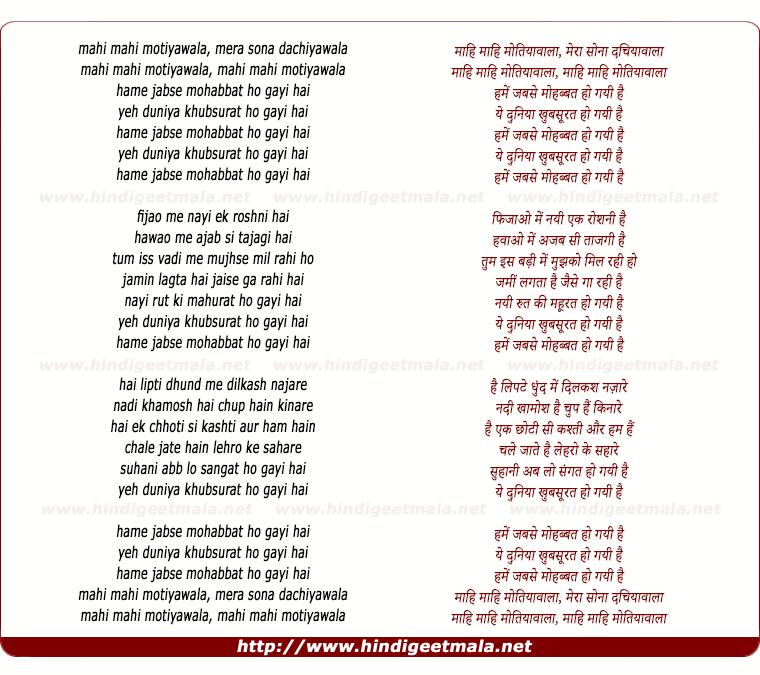 lyrics of song Hame Jabse Mohabbat Ho Gayee