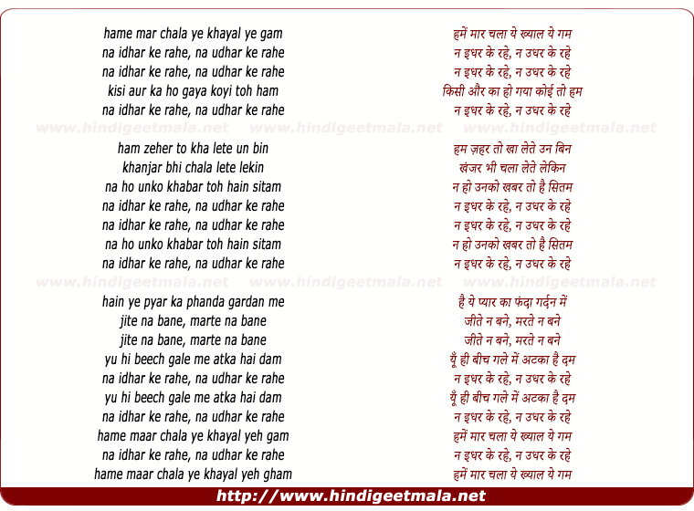 lyrics of song Hame Mar Chala Ye Khayal Ye Gham