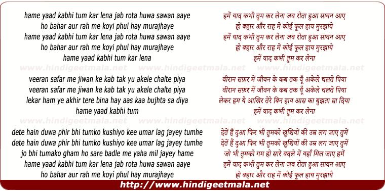 lyrics of song Hame Yad Kabhi Tum Kar Lena