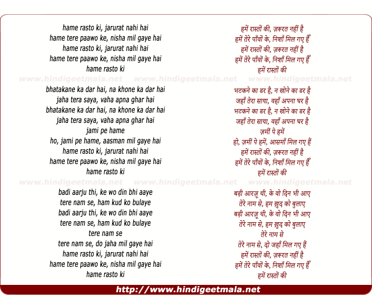 lyrics of song Hamen Rasto Kee Jarurat Nahee Hai