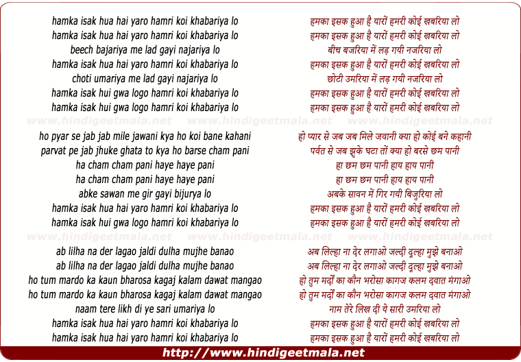 lyrics of song Hamka Isak Huwa Hai Yaro