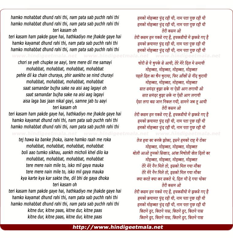 lyrics of song Hamko Mohabbat Dhund Rahee Thee
