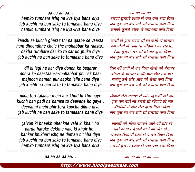 lyrics of song Hamko Tumhare Ishq Ne