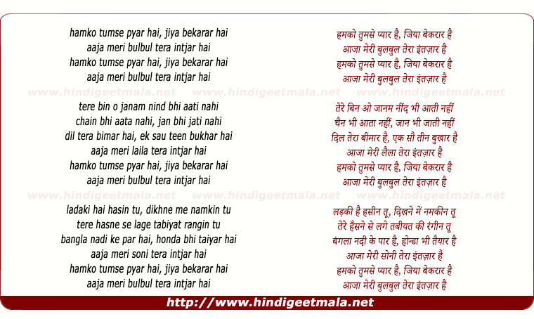 lyrics of song Hamko Tumse Pyar Hai, Jiya Bekarar Hai