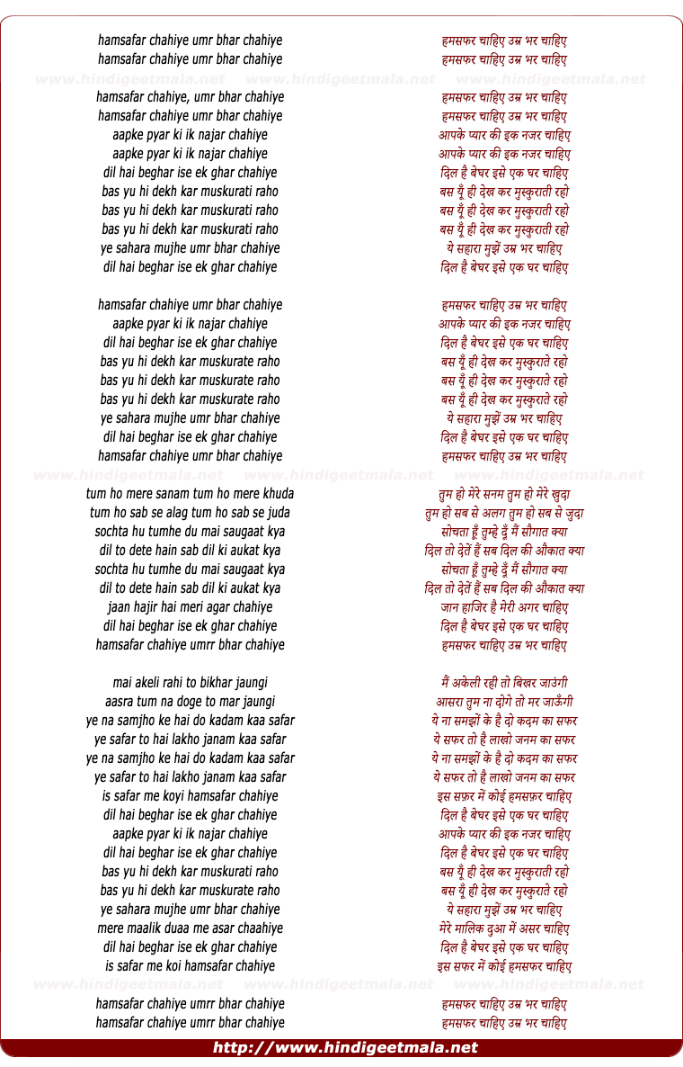lyrics of song Hamsafar Chahiye Umr Bhar Chahiye