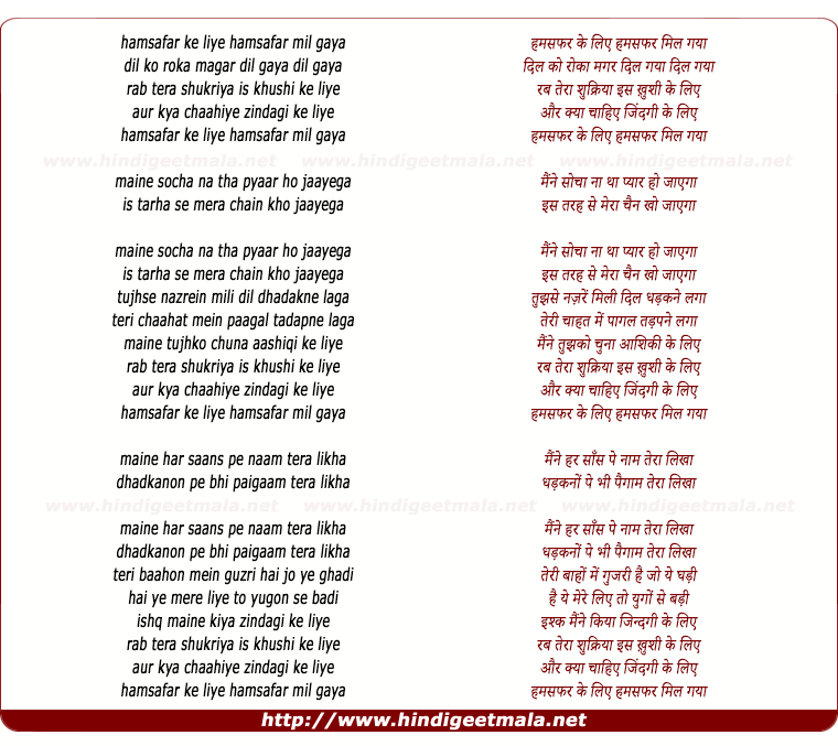 lyrics of song Hamsafar Ke Liye