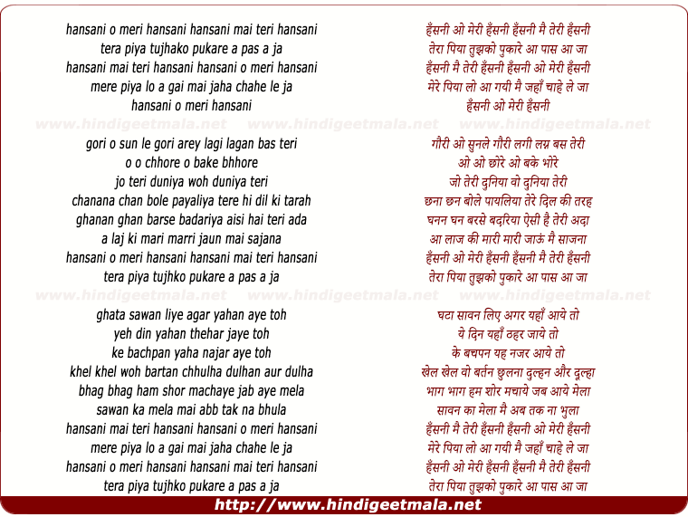 lyrics of song Hansani O Meree Hansani