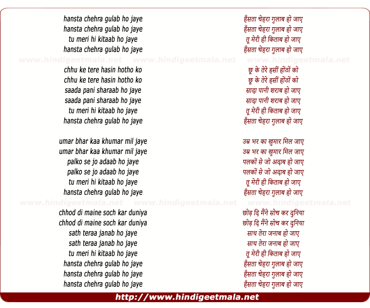 lyrics of song Hansta Chehra Gulab Ho Jaye