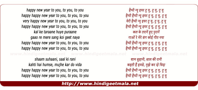 lyrics of song Happy New Year To You