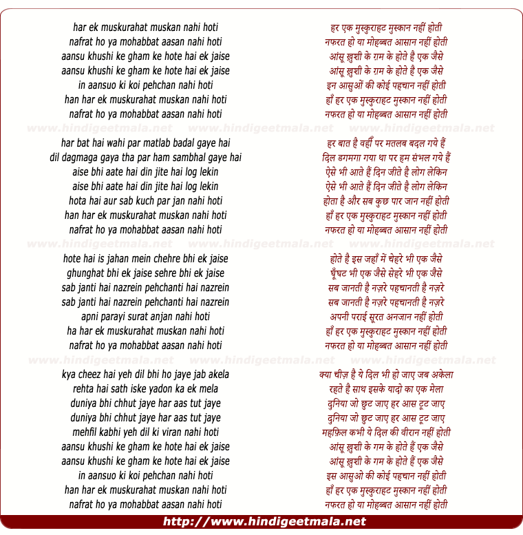 lyrics of song Har Ek Muskurahat Muskan Nahi Hoti