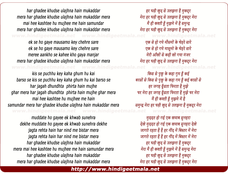 lyrics of song Har Ghadee Khudse Ulajhna Hain Mukaddar Mera