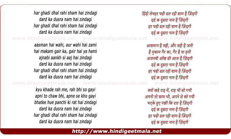lyrics of song Har Ghadi Dhal, Rahi Shyam Hai Zindagi