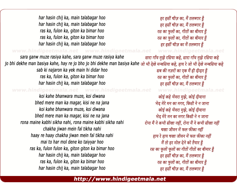 lyrics of song Har Haseen Chiz Ka