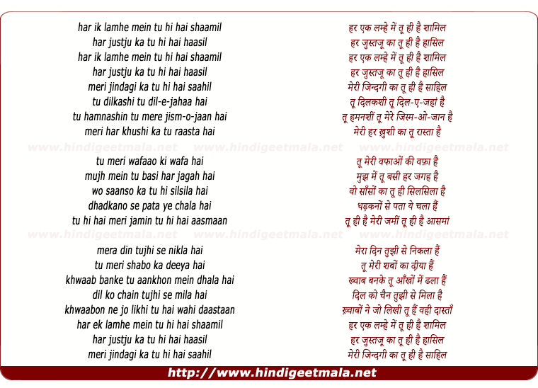 lyrics of song Har Ik Lamhe Mein Tu Hi Hai Shaamil