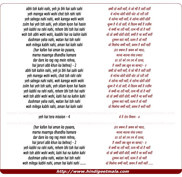 lyrics of song Har Kafan Hai Aman Ko Pyaara