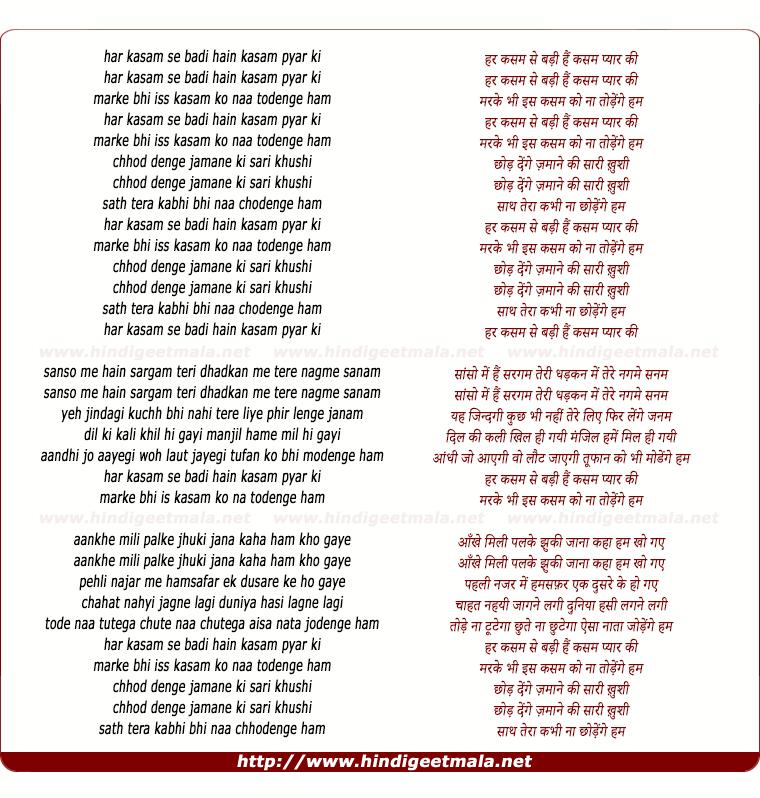 lyrics of song Har Kasam Se Badi Hain Kasam Pyar Ki