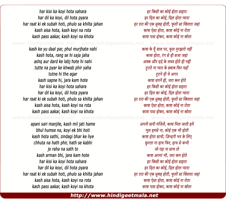 lyrics of song Har Kisika Koyee Hota Sahara (Kaash)