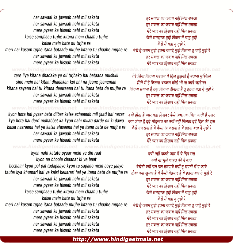 lyrics of song Har Sawal Ka Jawab