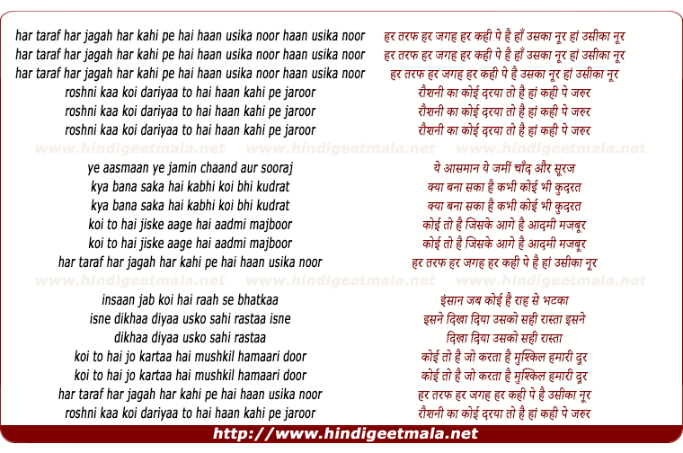 lyrics of song Har Taraf Har Jagah Har Kahi Pe Hain