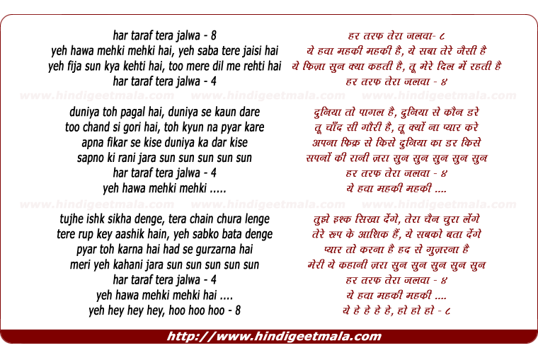 lyrics of song Har Taraf Teraa Jalwa