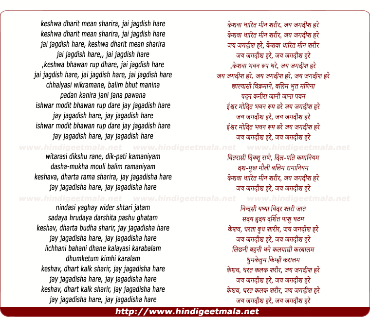 lyrics of song Hare Murare Madhu Kaitabha Hare