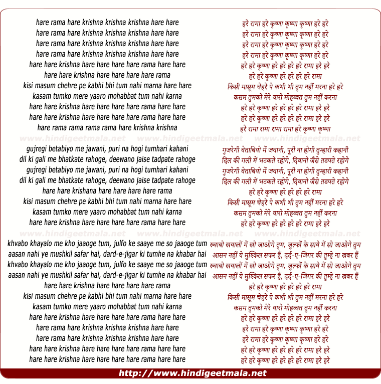 lyrics of song Hare Raama Hare Krishna