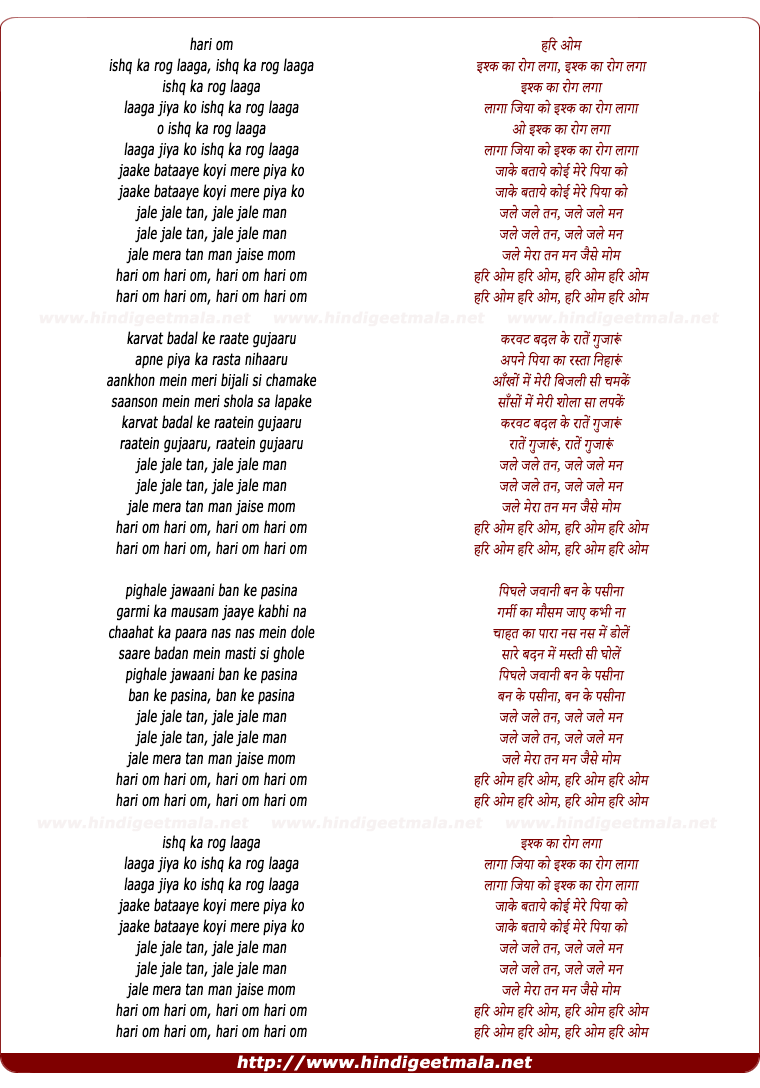 lyrics of song Hari Om, Ishq Ka Rog Laaga Jiya Ko