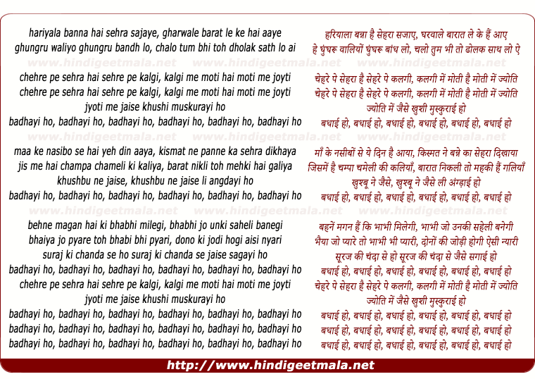 lyrics of song Haryala Banna Hai Sahera Sajaye
