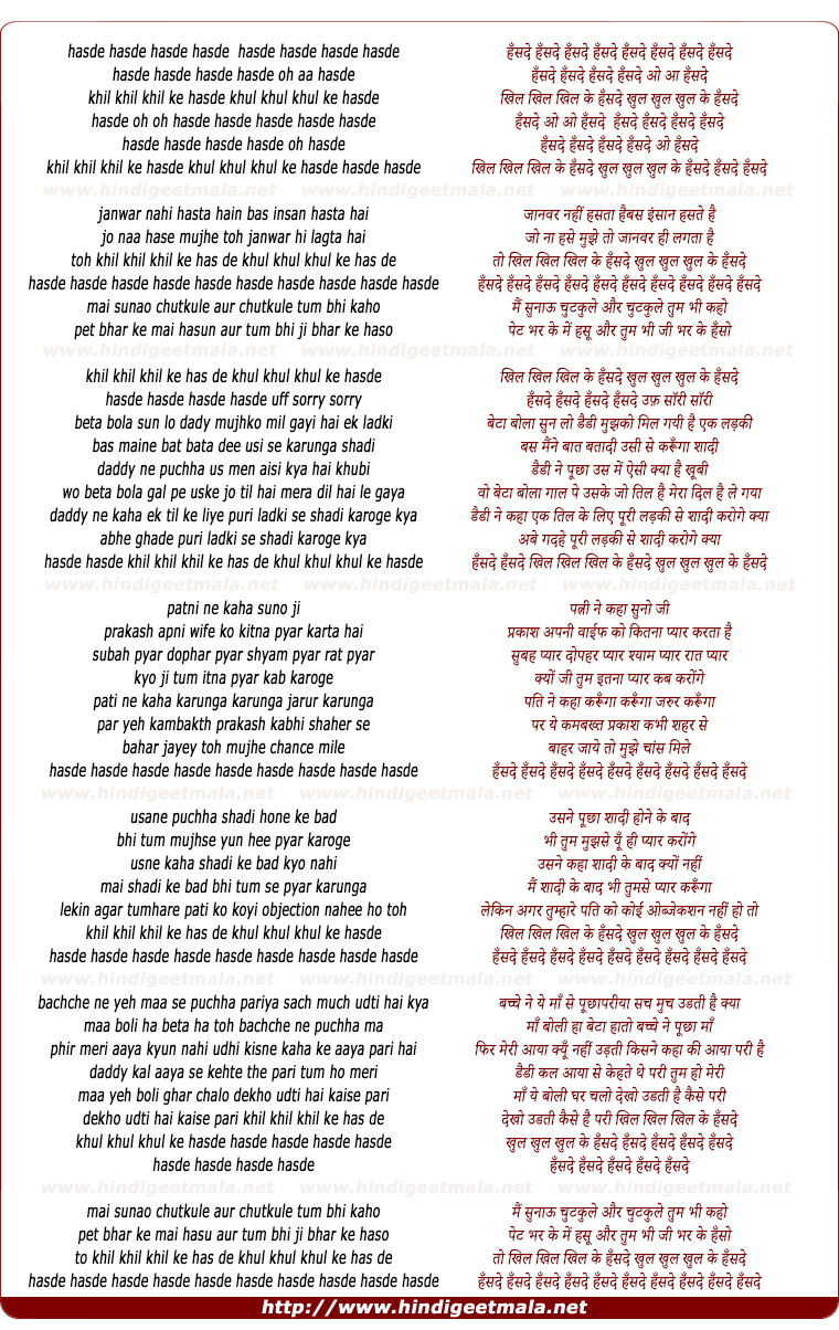 lyrics of song Hasde Hasde Khil Khil Khil Ke Hasde