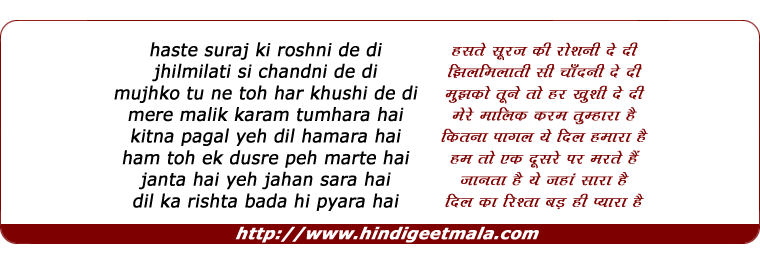lyrics of song Haste Suraj Kee Roshnee De Dee