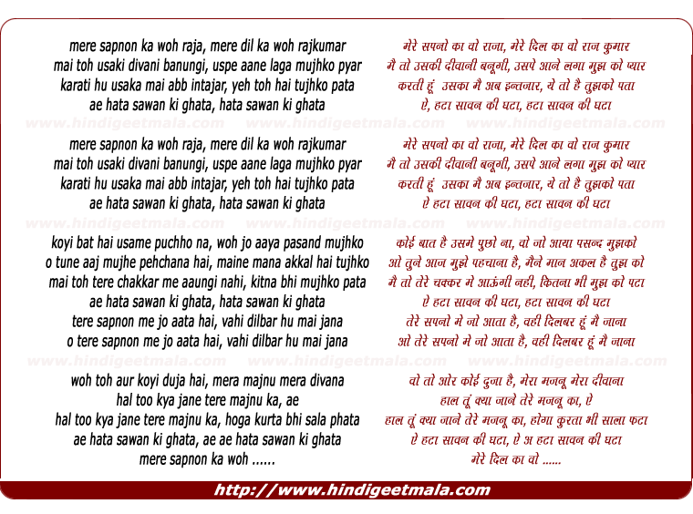 lyrics of song Hata Sawan Ki Ghata